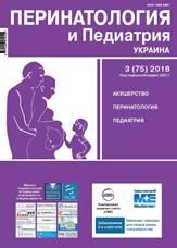 Показать № 3(75) (2018): Перинатология и педиатрия