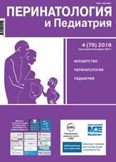 Показать № 4(76) (2018): Перинатология и педиатрия