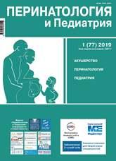 Показать № 1(77) (2019): Перинатология и педиатрия