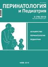 Показать № 2(78) (2019): Перинатология и педиатрия