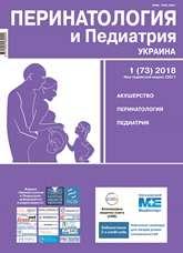 Показать № 1(73) (2018): Перинатология и педиатрия